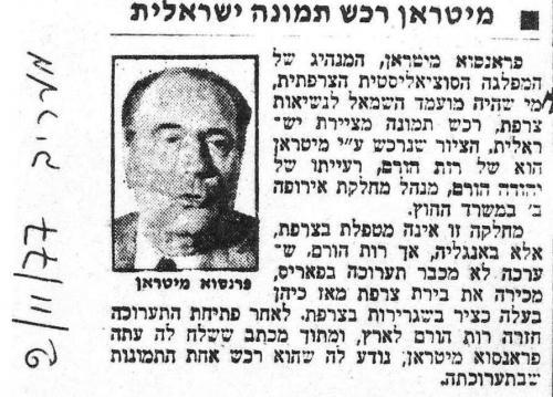 מיטראן רכש תמונה ישראלית